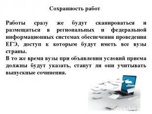 Сохранность работ Работы сразу же будут сканироваться и размещаться в региональн