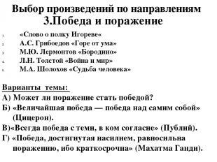 «Слово о полку Игореве« А.С. Грибоедов «Горе от ума» М.Ю. Лермонтов «Бородино» Л