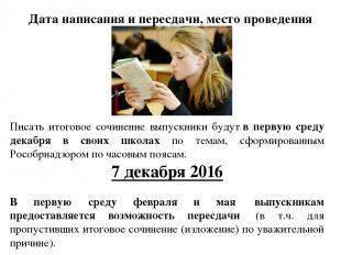 Дата написания и пересдачи, место проведения Писать итоговое сочинение выпускник
