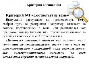 Критерии оценивания Критерий №1 «Соответствие теме» Выпускник рассуждает на пред