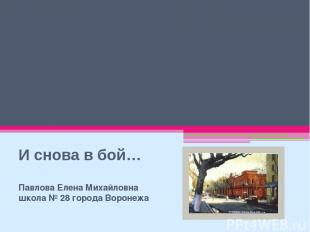 Итоговое сочинение 3 И снова в бой… Павлова Елена Михайловна школа № 28 города В