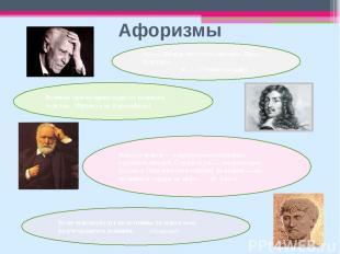 Афоризмы Высота чувств — в прямом соотношении с глубиной мыслей. Сердце и ум — д
