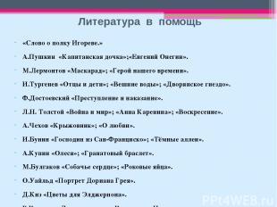 Литература в помощь «Слово о полку Игореве.» А.Пушкин «Капитанская дочка»;«Евген