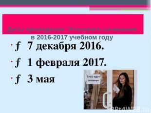 Даты проведения Итогового сочинения в 2016-2017 учебном году → 7 декабря 2016. →