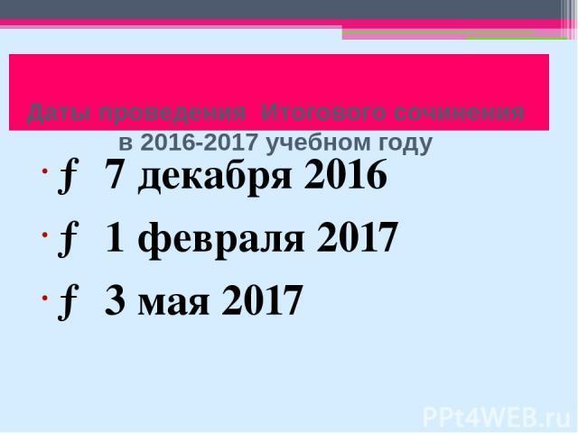 Даты проведения Итогового сочинения в 2016-2017 учебном году → 7 декабря 2016 → 1 февраля 2017 → 3 мая 2017 Источник: http://www.ctege.info/itogovoe-sochinenie-2017/napravleniya-tem-itogovogo-sochineniya-2016/2017.html Источник: http://www.ctege.inf…