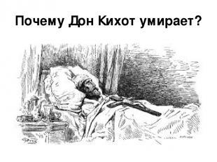 Почему Дон Кихот умирает?