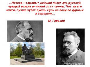 …Лесков – самобытнейший писатель русский, чуждый всяких влияний со стороны. Чита
