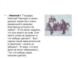 """-Николай I.""""Государь Николай Павлович в своих русских людях был очень уверенны"""