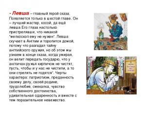 - Левша–главный герой сказа. Появляется только в шестой главе. Он – лучший мас