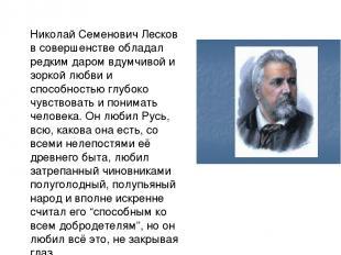 Николай Семенович Лесков в совершенстве обладал редким даром вдумчивой и зоркой