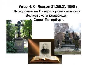 Умер Н. С. Лесков 21.2(5.3). 1895 г. Похоронен на Литераторских мостках Волков