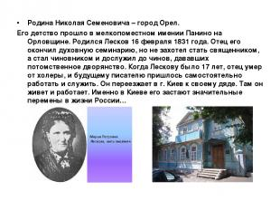 Родина Николая Семеновича – город Орел. Его детство прошло в мелкопоместном имен
