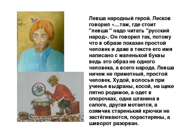Левша народный герой. Лесков говорил «…там, где стоит