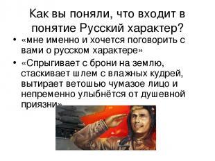 Как вы поняли, что входит в понятие Русский характер? «мне именно и хочется пого