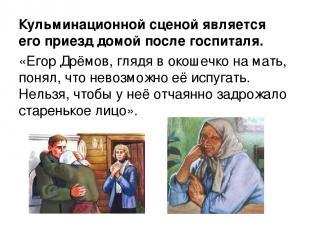 Кульминационной сценой является его приезд домой после госпиталя. «Егор Дрёмов,