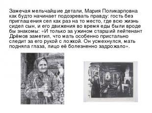 Замечая мельчайшие детали, Мария Поликарповна как будто начинает подозревать пра