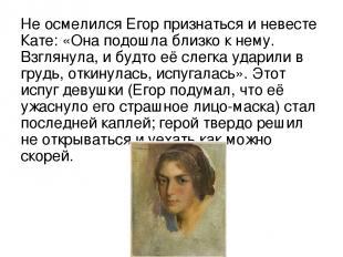 Не осмелился Егор признаться и невесте Кате: «Она подошла близко к нему. Взгляну