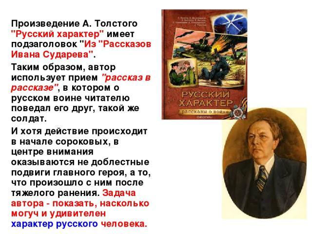 Произведение А. Толстого