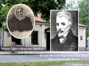 Владимир Иванович Даль М. В. Ломоносов Менделеев Д.И. Лобачевский Н.И. Йохан (Ио