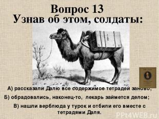 Узнав об этом, солдаты: Вопрос 13 А) рассказали Далю все содержимое тетрадей зан