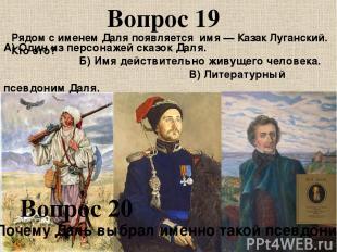Вопрос 19 Рядом с именем Даля появляется имя — Казак Луганский. Кто это? А) Один