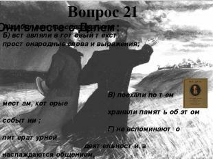 Вопрос 21 Они вместе с Далем: А) работали над содержанием; Б) вставляли в готовы