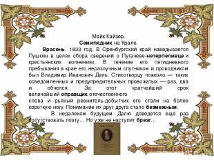 Майк Кайзер. Семипядникна Урале. Врасень. 1833 год. В Оренбургский край наведыв