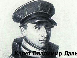 Кадет Владимир Даль