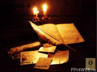 Вопрос 4 Все свободное время Даль посвящал ведению дневника. Что же записывал он