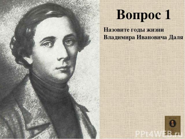 Назовите годы жизни Владимира Ивановича Даля Вопрос 1