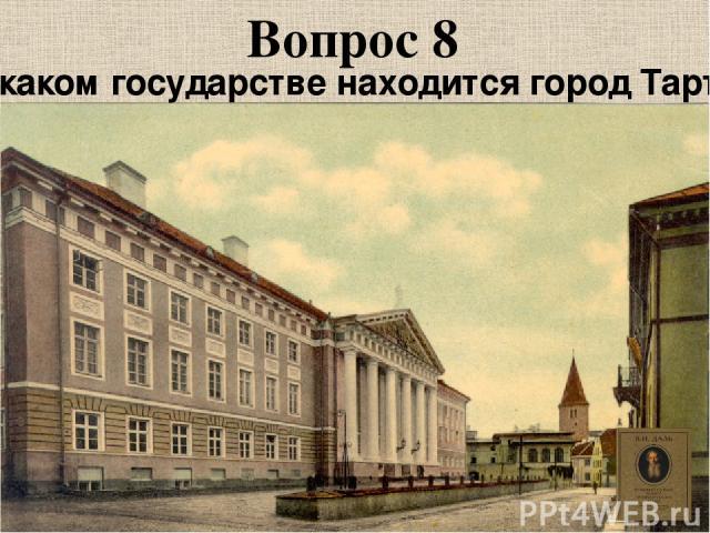 В каком государстве находится город Тарту? Вопрос 8