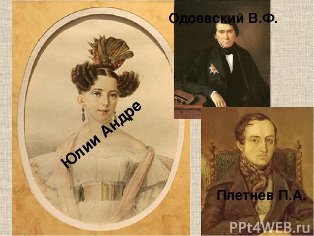 Юлии Андре Одоевский В.Ф. Плетнев П.А.