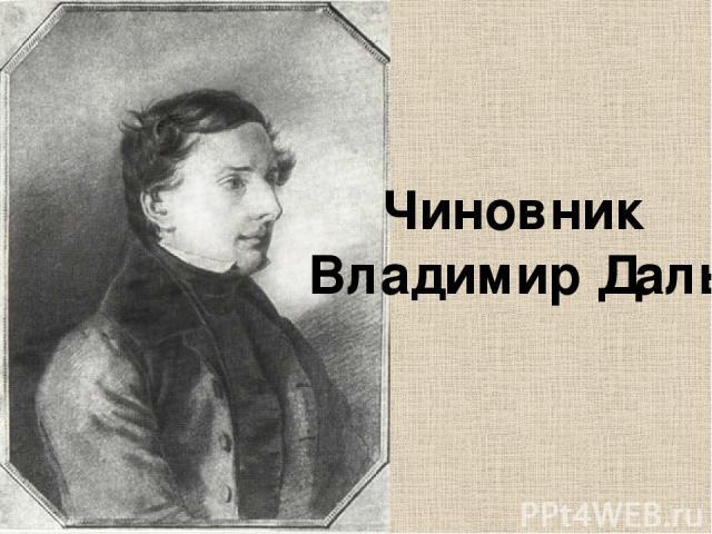 Чиновник Владимир Даль