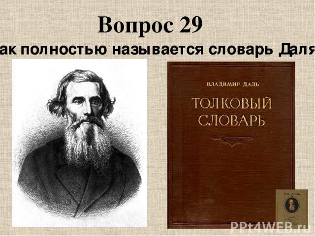 Вопрос 29 Как полностью называется словарь Даля?