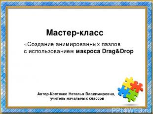 Мастер-класс «Создание анимированных пазлов с использованием макроса Drag&Drop