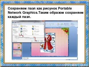 Сохраняем пазл как рисунок Portable Network Graphics.Таким образом сохраняем каж