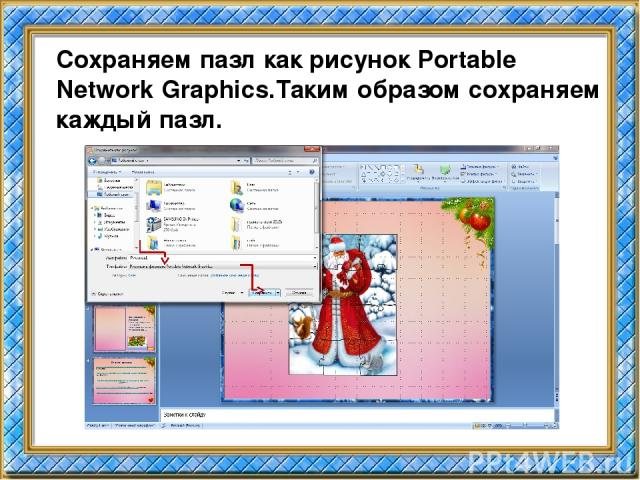 Сохраняем пазл как рисунок Portable Network Graphics.Таким образом сохраняем каждый пазл.