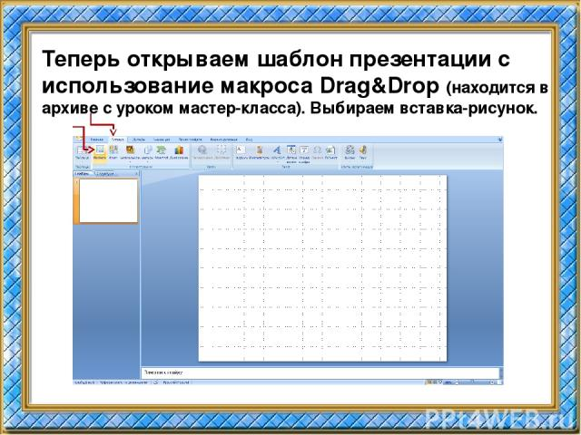 Теперь открываем шаблон презентации с использование макроса Drag&Drop (находится в архиве с уроком мастер-класса). Выбираем вставка-рисунок.