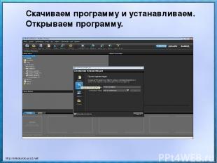 Скачиваем программу и устанавливаем. Открываем программу. http://shkolurok.ucoz.