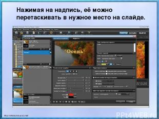 Нажимая на надпись, её можно перетаскивать в нужное место на слайде. http://shko