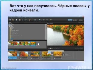 Вот что у нас получилось. Чёрные полосы у кадров исчезли. http://shkolurok.ucoz.