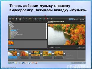 Теперь добавим музыку к нашему видеоролику. Нажимаем вкладку «Музыка». http://sh