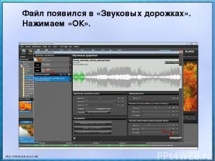 Файл появился в «Звуковых дорожках». Нажимаем «ОК». http://shkolurok.ucoz.net/