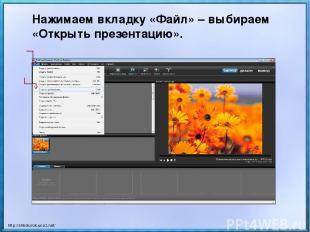 Нажимаем вкладку «Файл» – выбираем «Открыть презентацию». http://shkolurok.ucoz.