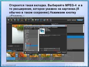 Откроется такая вкладка. Выбирайте MPEG-4 и в то расширение, которое указано на