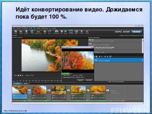 Идёт конвертирование видео. Дожидаемся пока будет 100 %. http://shkolurok.ucoz.n