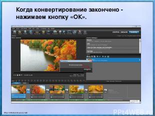 Когда конвертирование закончено - нажимаем кнопку «ОК». http://shkolurok.ucoz.ne