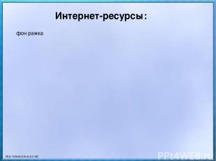 фон рамка Интернет-ресурсы: http://shkolurok.ucoz.net/