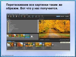 Перетаскиваем все картинки таким же образом. Вот что у нас получается. http://sh