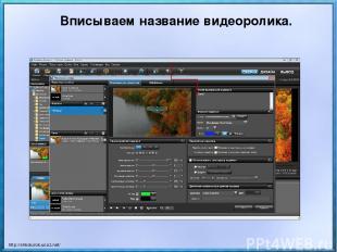 Вписываем название видеоролика. http://shkolurok.ucoz.net/
